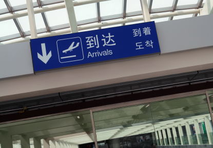 China arrivals